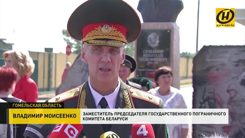Памятник Герою Советского Союза открыли в Лоеве ОНТ