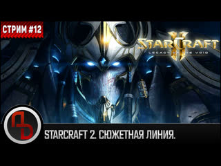 StarCraft 2: Legacy of the Void. Стрим #12. Прохождение.