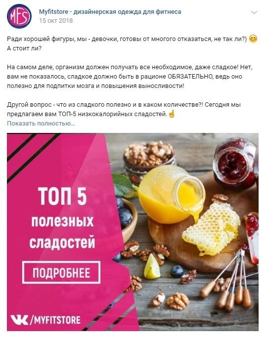 Кейс: 3122 заявки для бренда спортивной одежды. (ВКонтакте и Инстаграм), изображение №9