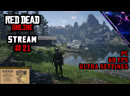 Red Dead Redemption 2 | Online | PC 60FPS Ultra Settings | Stream 21