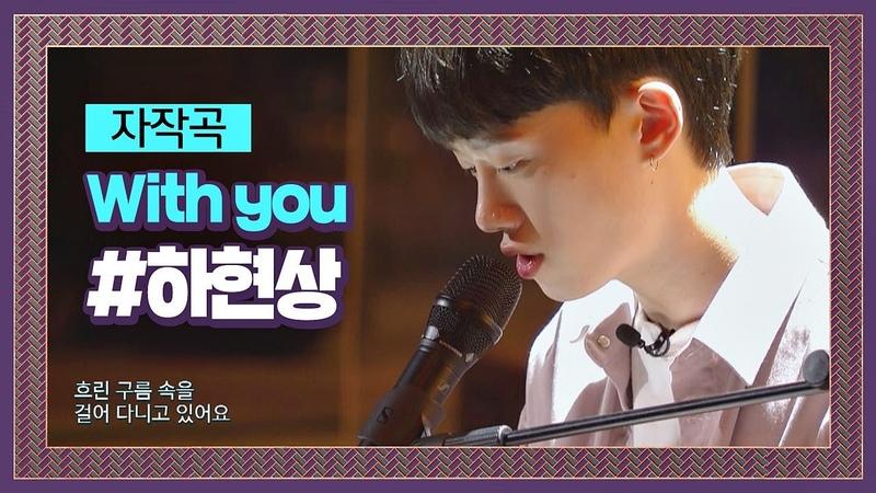 햇살을 머금은 러블리♡음색 하현상 자작곡 ′With you′♪ #프로듀서오디션 슈퍼밴드 (SuperBand) 1회