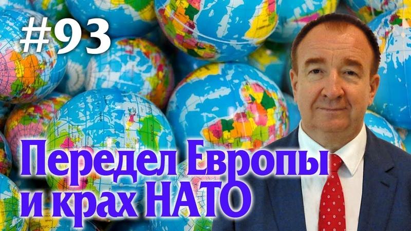 Игорь Панарин Мировая политика 93 Передел Европы и крах НАТО