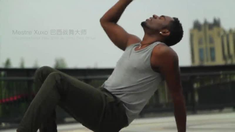 Капоэйра среди китайских боевых искусств.
