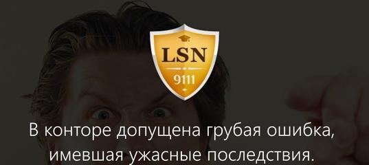 юридическая консультация 9111 официальный сайт