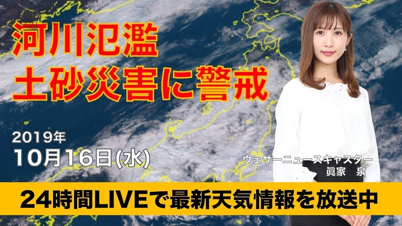 【LIVE】 最新地震・気象情報 ウェザーニュースLiVE 2019年10月16日(水)