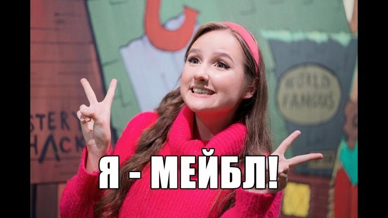 Я - МЕЙБЛ ПАЙНС