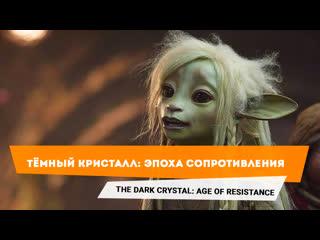 Тёмный кристалл эпоха сопротивления | the dark crystal age of resistance — русский трейлер сериала [2019]