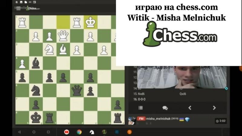 Играю на chess.com. Witik- Melnichuk