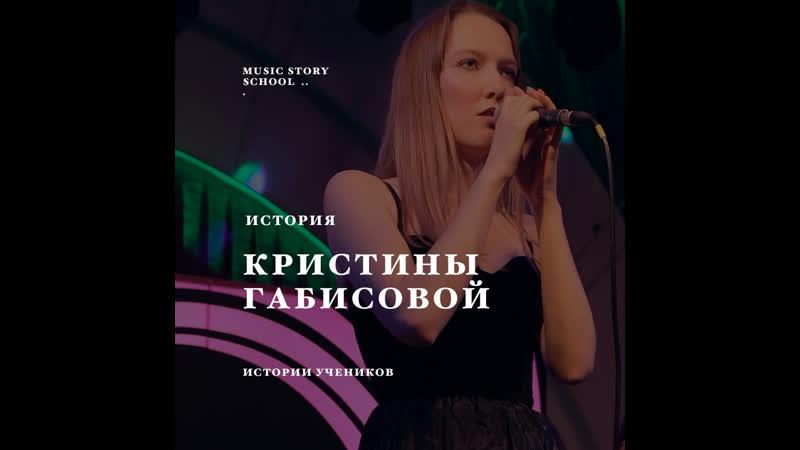 Истории учеников Кристина Габисова