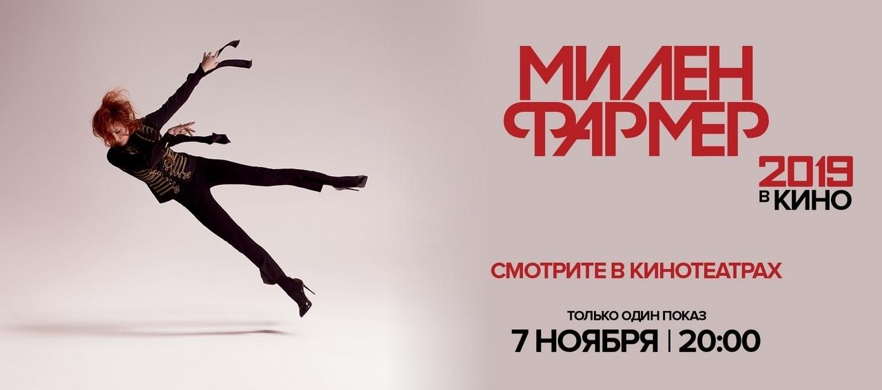 Афиша Волгоград Mylene Farmer в кино 2019 - Волгоград