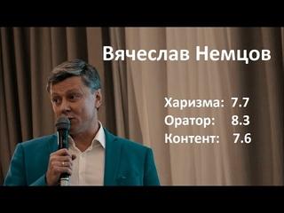 Вячеслав Немцов. Как пробить финансовый потолок.