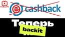 EPN Cashback больше нет Привет Backit Что будет с кэшбэком и рефералами