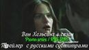Ван Хельсинг 4 сезон - Трейлер с русскими субтитрами (Сериал 2016) Van Helsing Season 4 Trailer