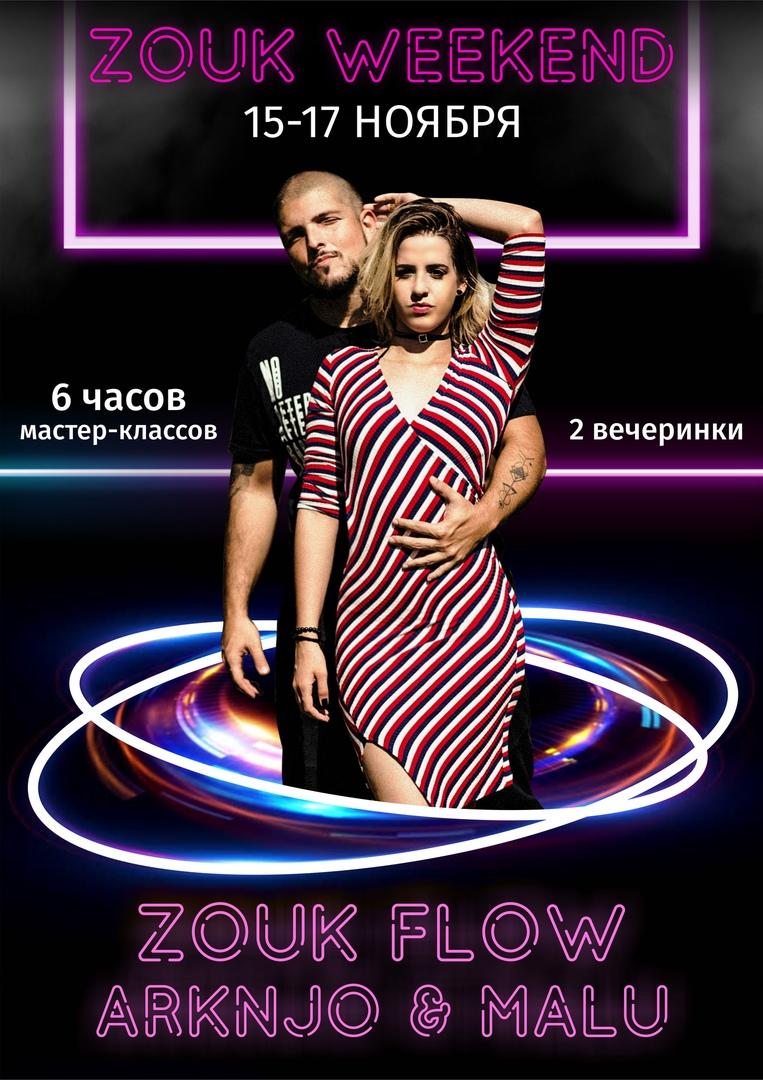 Афиша Екатеринбург ZOUK мастер-классы от ARKNJO & MALU