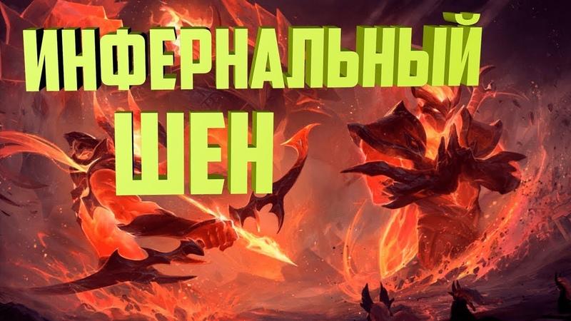 ИНФЕРНАЛЬНЫЙ ШЕН - 1350 RP. СКИНЫ ЛИГА ЛЕГЕНД.