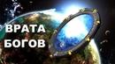 Врата богов | Тайны Космоса