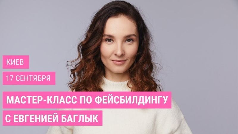 17 сентября встречаемся в Киеве | Jenya Baglyk Face School