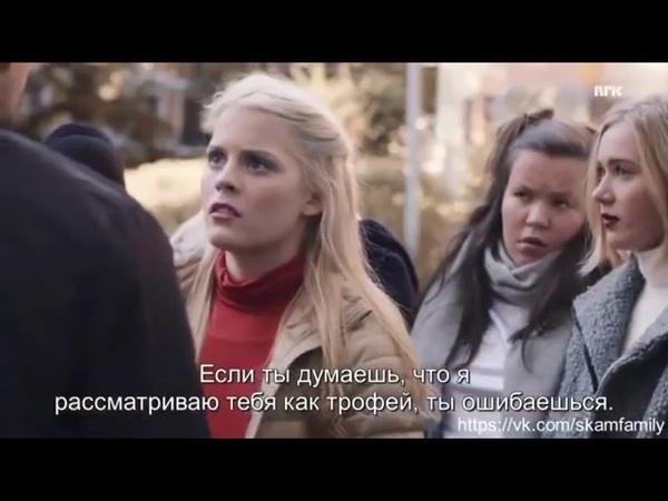 Стыд Нура и Вильям тот самый момент😂 SKAM 1х7 1 сезон 7 серия