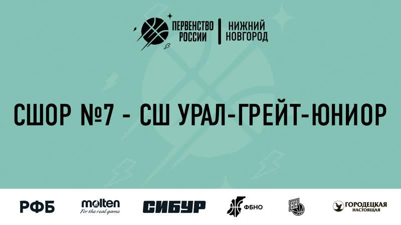 СШОР №7, Нижний Новгород 90:57 Урал-Грейт-Юниор, Пермь