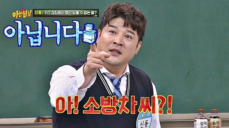 """가스 검침원도 헷갈린 연예인 신동(Shindong)은 사실 """"소방차 씨?"""" 0_0;; 아는 형45784"""