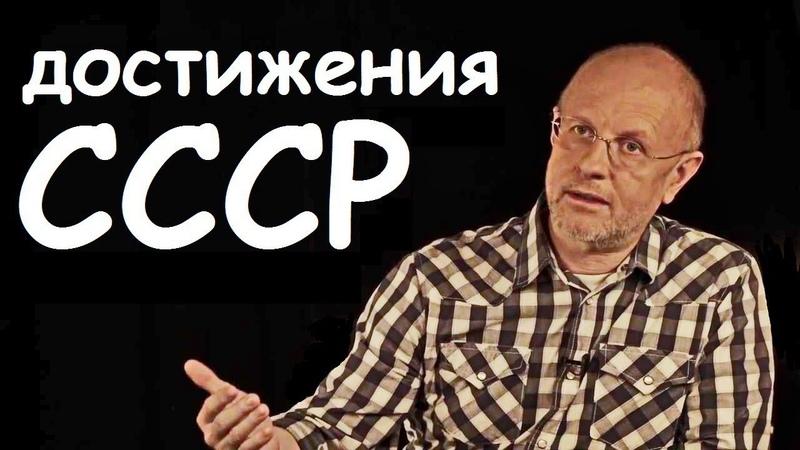 Гоблин Про достижения Советского Союза