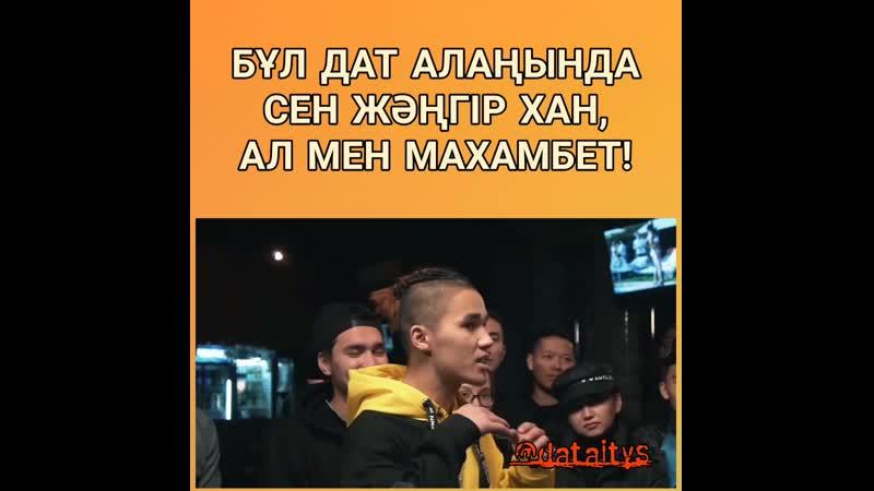 Мен Махамбет 💪🏻