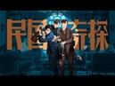 FMV Dân Quốc Kỳ Thám 民国奇探 My Roommate Is A Detective Lộ Nghiêu 路垚 Hồ Nhất Thiên 胡一天
