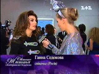 Анна Седокова - Светская жизнь с Катей Осадчей