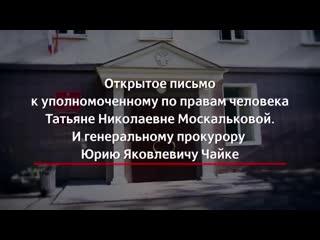 Открытое письмо к Генпрокурору РФ Ю.Я. Чайке и Уполномоченному по правам человека Т.Н. Москальковой