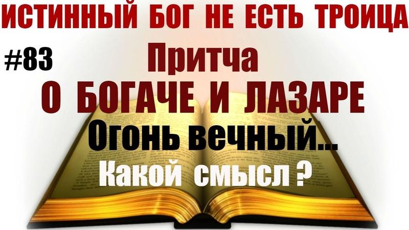 83 Притча о богаче и Лазаре и вечный огонь геенны огненной Какой смысл Лук 16 19 31