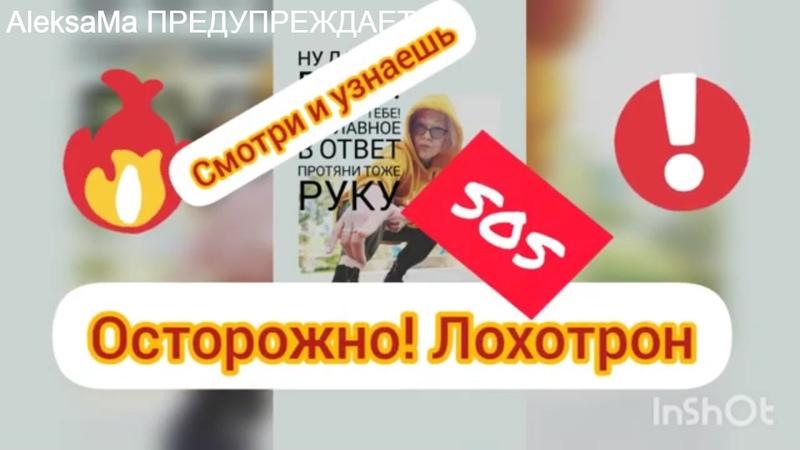 ОСТОРОЖНО ЛОХОТРОН от Евгения Миронова|КомпенсацияКак не попасть в сети мошенников.