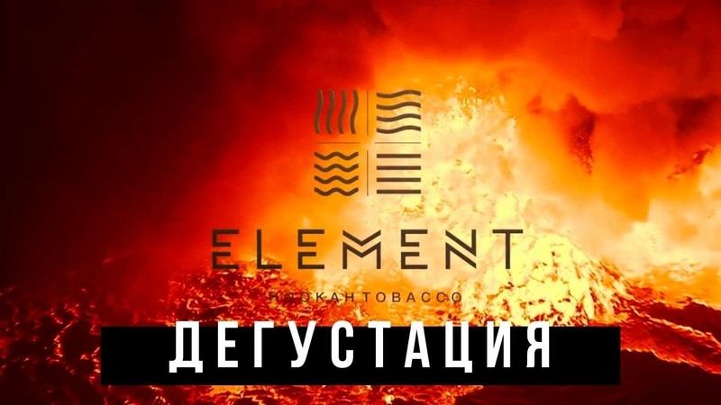 Дегустация табака Element в Кальянном Коте - обзор и отзывы
