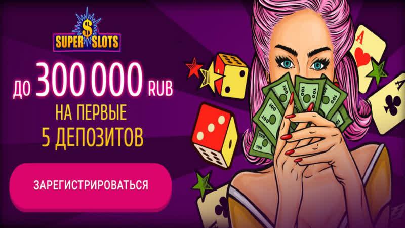✔️ Обзор казино Super Slots \ Бонус 200 % на первые 5 депозитов !