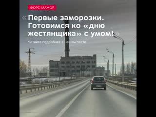 ФОРС-МАЖОР Первые заморозки