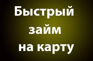 частный кредит без предоплат украина работа банка кубань кредит
