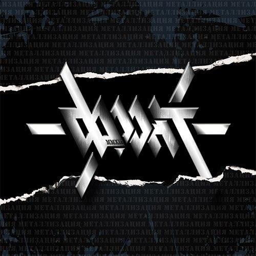 ФРОНТ - Металлизация XXV
