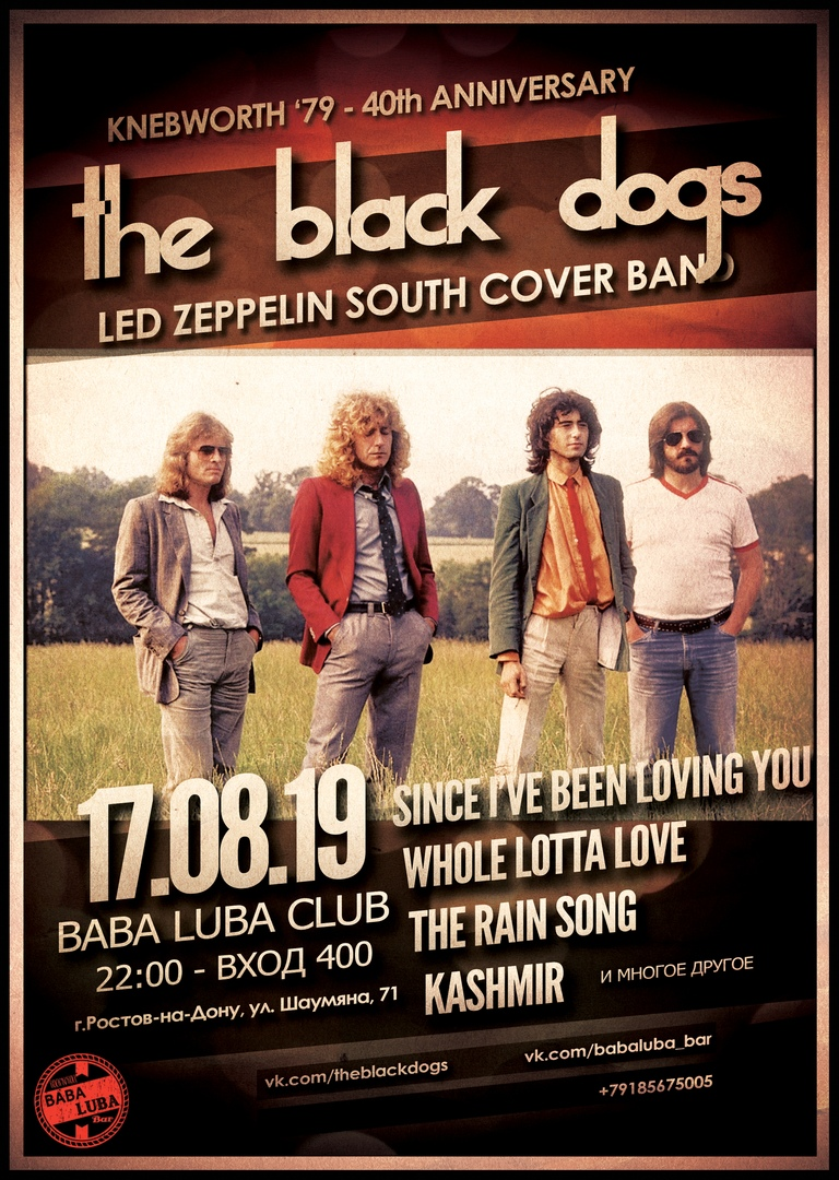 Афиша 17/08 / The Black Dogs / Led Zeppelin Knebworth