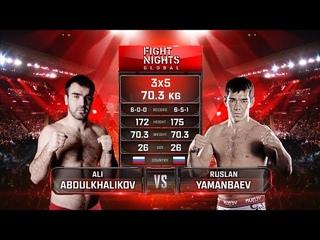 Руслан Яманбаев  vs. Али Абдулхаликов / Ruslan Yamanbaev vs. Ali Abdulkhalikov