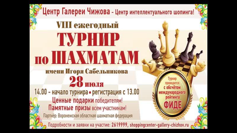 Интервью главного судьи шахматного турнира директора Воронежского областного шахматного клуба Павла Сиротина