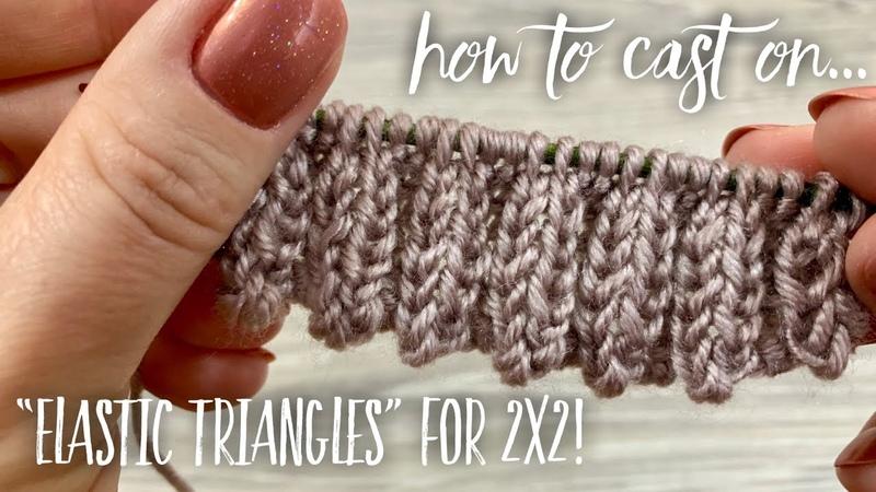 КАК НАБРАТЬ ПЕТЛИ ЗУБЧИКАМИ ДЛЯ РЕЗИНКИ ДВА на ДВА / How to cast on Elastic triangles
