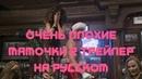 Очень плохие мамочки 2 трейлер на русском