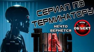 Сериал по Терминатору, Нечто вернётся, Ghost Recon [ОБЪЕКТ] Terminator 6 Dark Fate, Thing
