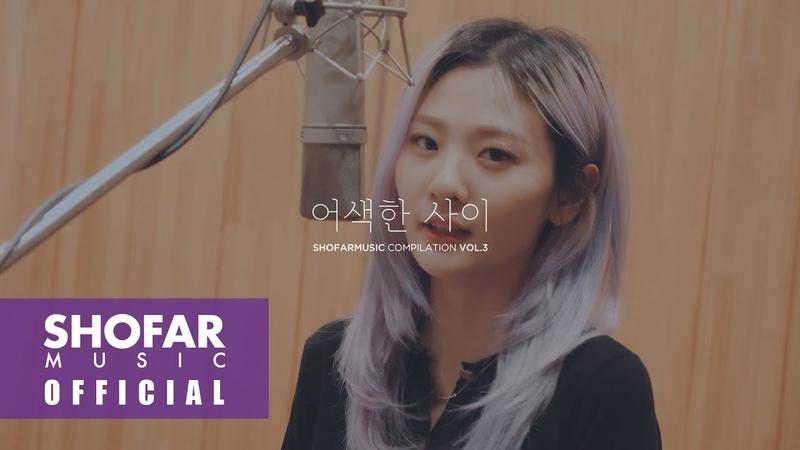 [MV] 쇼파르뮤직 컴필레이션 Vol.3 '어색한 사이'