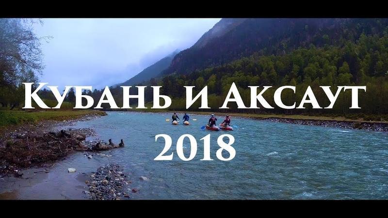 Кубань и Аксаут Экстремальный рафтинг по горным рекам сплав рафтинг катамаран кубань