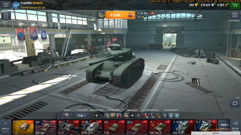 WoT Blitz - [BDR G1 B и AMX 13 75] - ФРАНЦУЗСКОЕ НАСТУПЛЕНИЕ 2