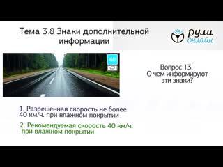 Б   Разбор билетов на тему Знаки дополнительной информации ПДД 2020 (Часть 2)