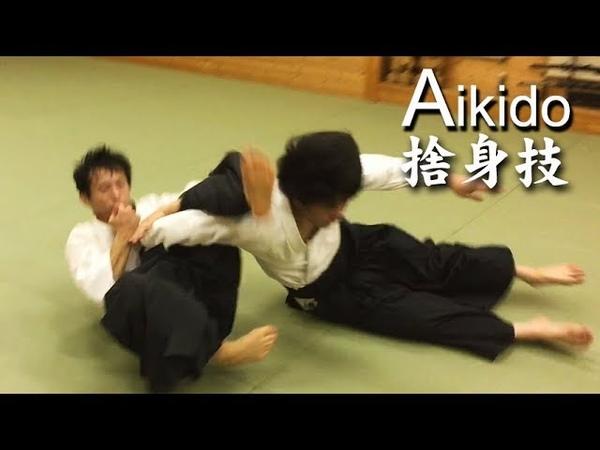 合気道 捨身技 Aikido sacrifice techniques in freestyle Jiyu Waza
