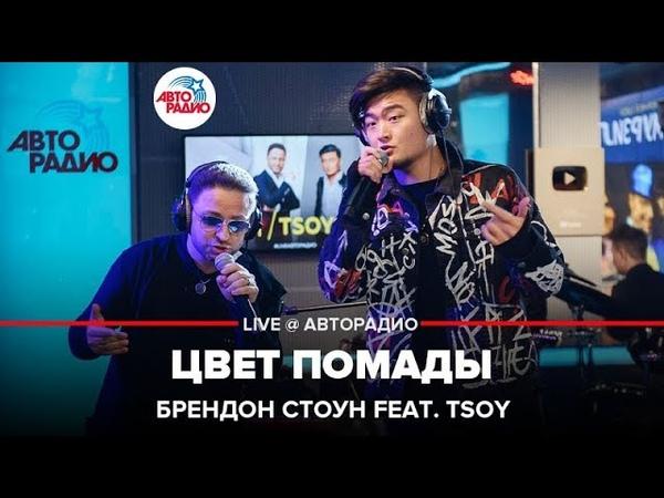 Brandon Stone feat TSOY Цвет Помады LIVE Авторадио шоу Мурзилки Live 27 02 20
