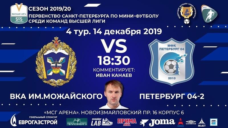 ВКА им. Можайского - Петербург 04-2 14.12.19