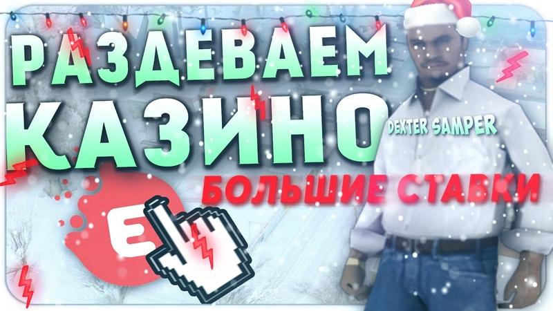 EVOLVE RP ЖЕСТКАЯ РАЗДАЧА В КАЗИНО НА 5 30КК